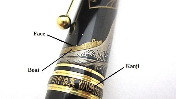 AGJ Maki-e Fountain Pen Hokusai Fuji09