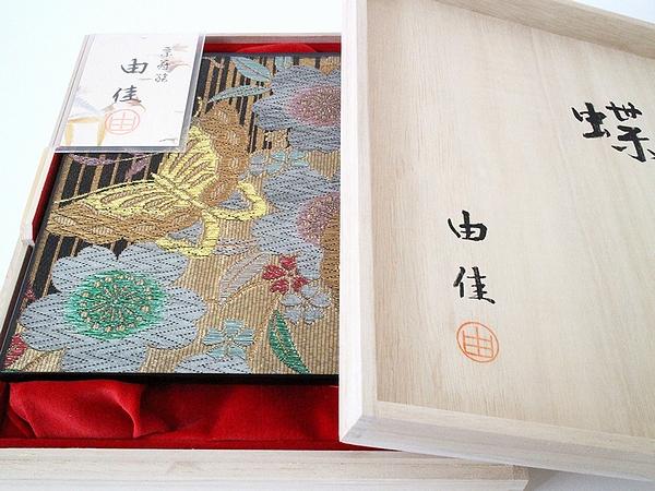 AGJ Kimono-Glass Dish butterfly08