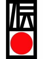 AGJ Stole Japanese traditional Black dyeing emblem